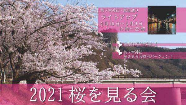 「2021桜を見る会」の開催について