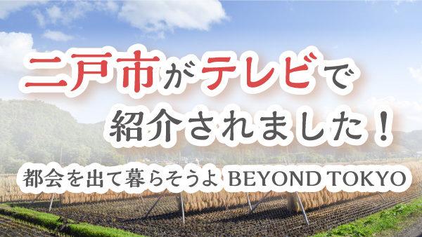 BSテレ東 都会を出て暮らそうよBEYOND TOKYOにて二戸市が紹介されました!