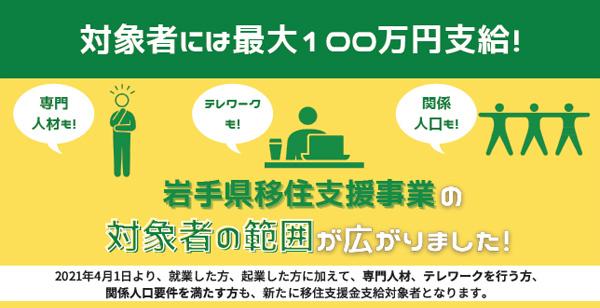 【最大100万円!】都市圏からの移住に支援金が出ます!